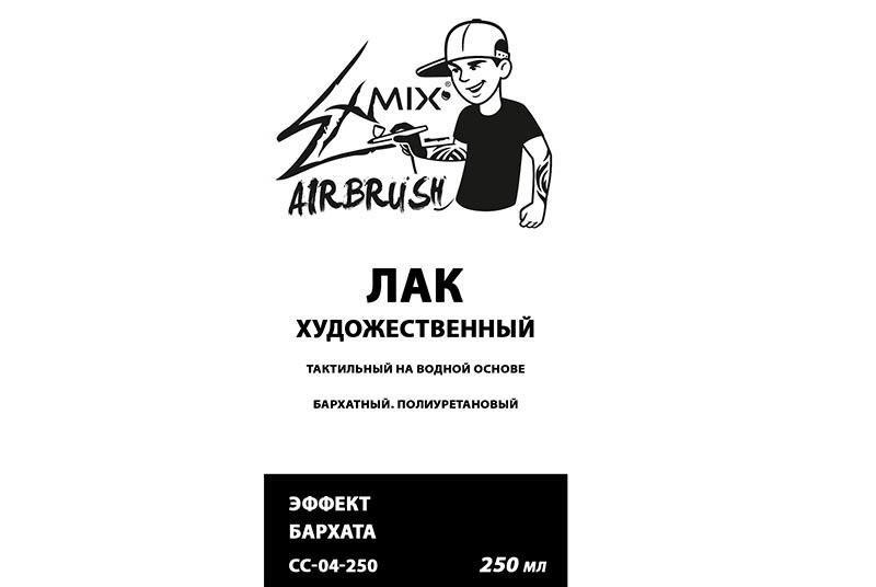 ЛАК ПОЛИУРЕТАНОВЫЙ EXMIX СОФТФИЛ БАРХАТНЫЙ