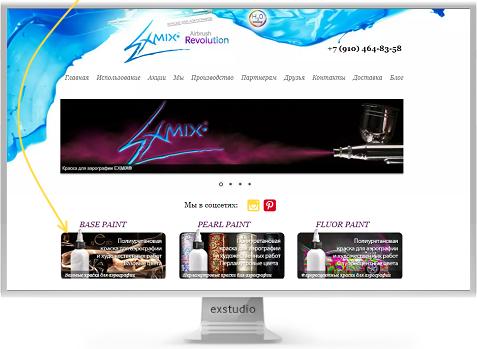 Главная страница сайта - Краски для аэрографов Exmix